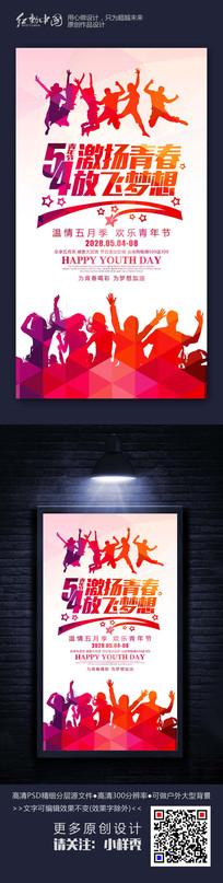 54激扬青春放飞梦想励志海报设计