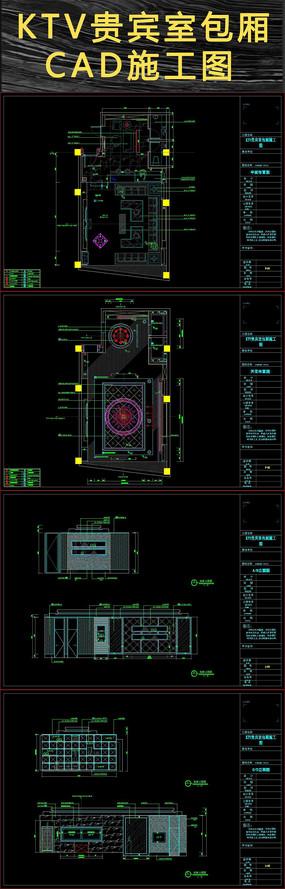 KTV贵宾室包厢全套CAD施工图