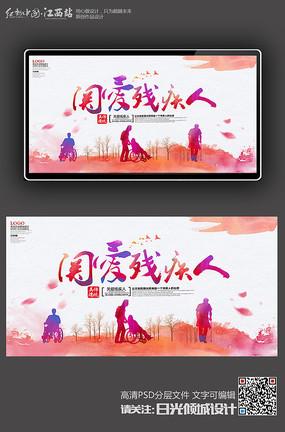 爱心公益关爱残疾人宣传海报设计