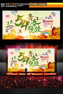 彩色油墨54青年节青春赞歌主题海报设计