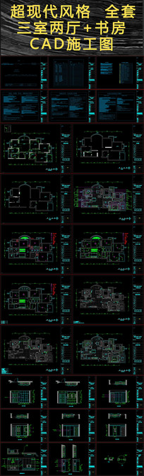 超现代风格三室两厅+书房全套CAD施工图