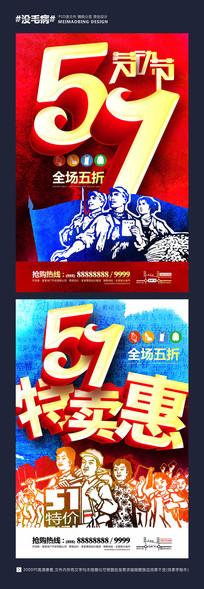 创意51劳动节海报