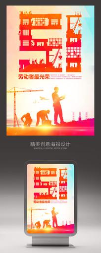 创意51劳动节海报设计下载