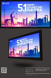 创意51劳动节快乐海报设计