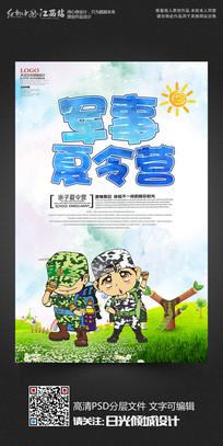 创意儿童暑期军事夏令营招生宣传海报设计