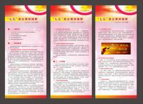 """传统红色""""七五""""普法宣传展架"""