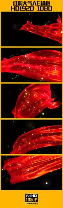 大红绸带飘起来AE模板