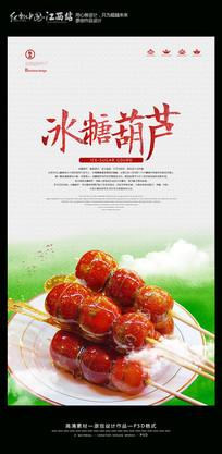 大气冰糖葫芦海报设计