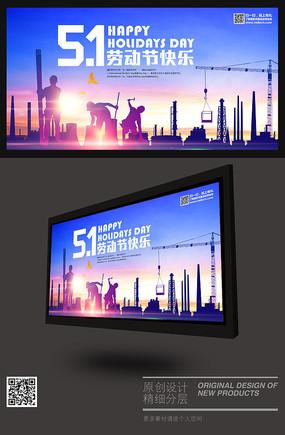 大气创意51劳动节宣传海报设计