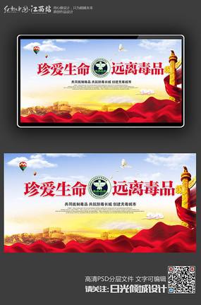 大气国际禁毒日禁毒宣传海报