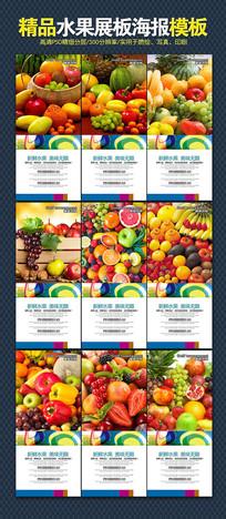 大气水果海报模板