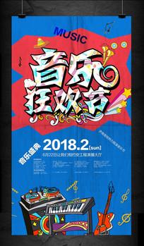 十佳歌手比赛海报图片 十佳歌手比赛海报设计素材