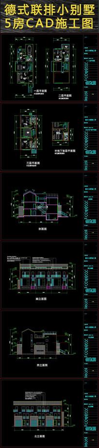 德式联排小别墅五房建筑CAD施工图