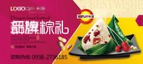 端午节粽子宣传海报设计