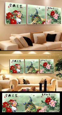 富贵满堂中式孔雀牡丹花无框画图片