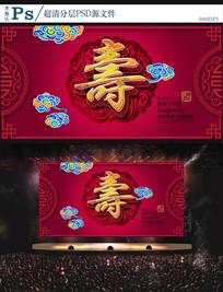 福如东海寿比南山寿宴海报