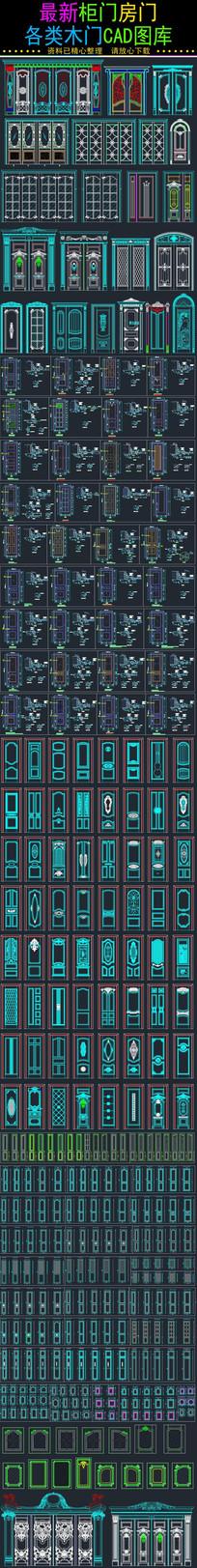 各类房门柜门CAD图库
