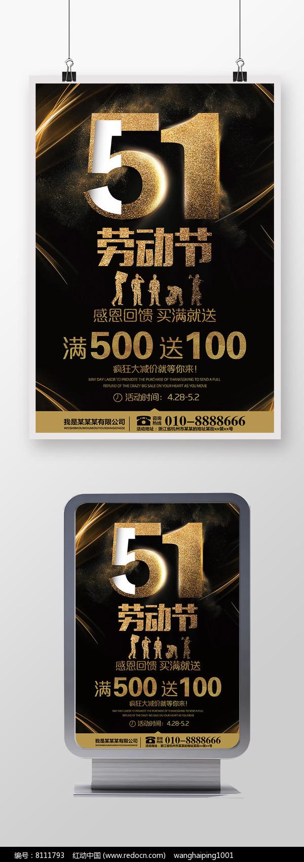 黑金51劳动节五一促销活动海报图片