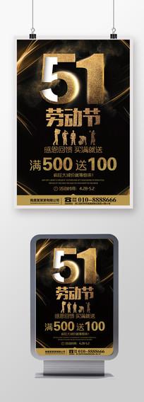 黑金51劳动节五一促销活动海报