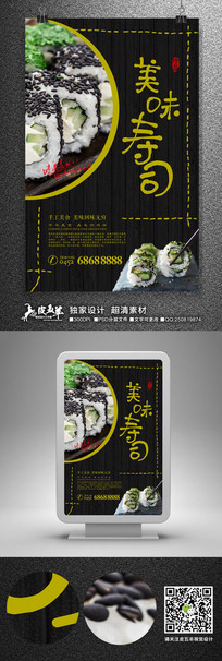 黑色寿司促销海报
