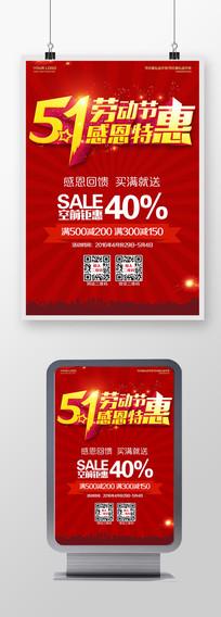 红色大气51劳动节促销活动海报设计