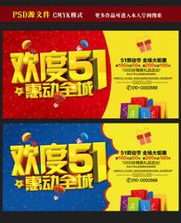 欢度51节惠动全城宣传海报背景