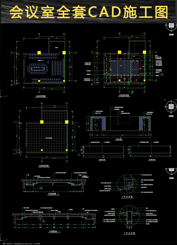 会议室CAD施工详图图片