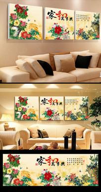 家和万事兴中式牡丹花孔雀室内装饰画图片