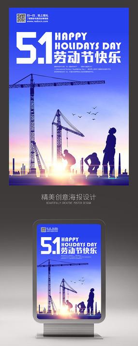 简约51国际劳动节宣传海报设计