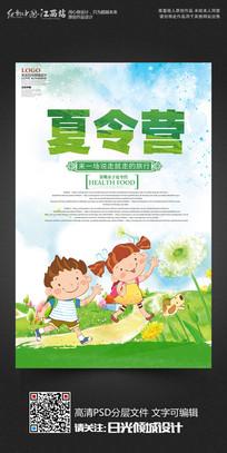 简约儿童暑期夏令营招生宣传海报设计