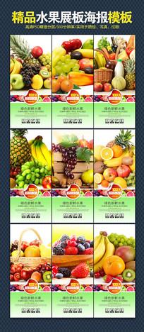 精品水果海报