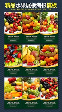 精品水果海报设计
