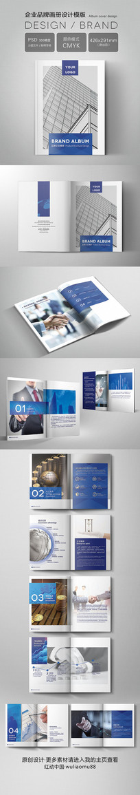 金融投资理财企业画册设计