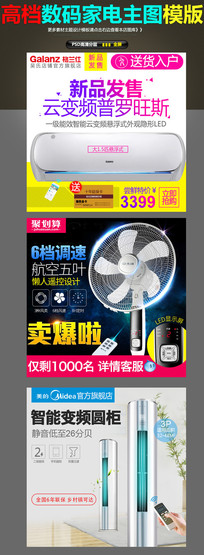 科技感变频空调家电风扇主图