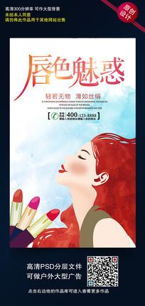 口红唇彩创意宣传海报