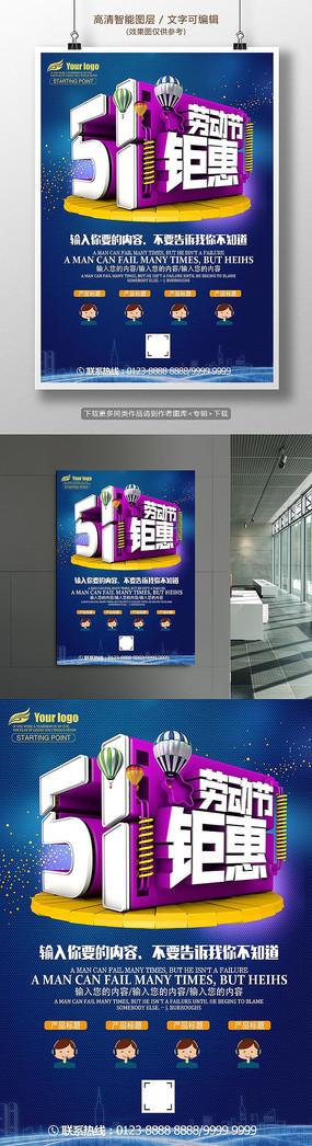 蓝色51劳动节特价促销海报