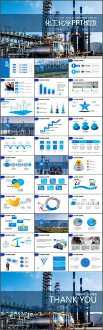 蓝色化工行业ppt动态模板