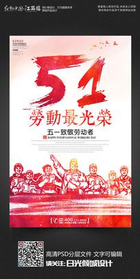 劳动最光荣五一劳动节宣传海报设计