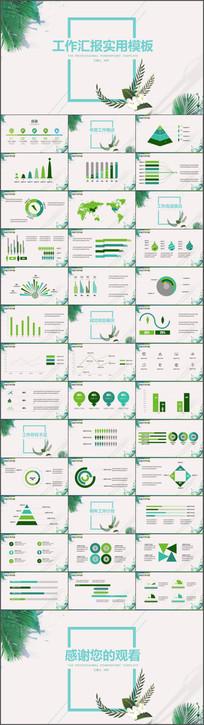 绿色精致工作汇报实用简约PPT模板