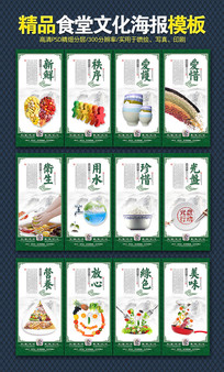 绿色食堂文化标语海报