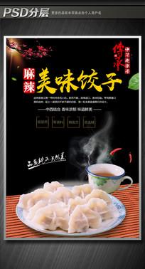 美味饺子美食海报