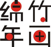 绵竹年画标志字体