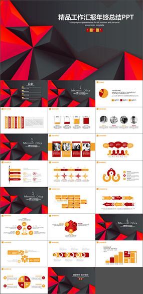 下载 项目展示品牌推广宣传公司介绍商业计划书ppt模板 财务统计项目