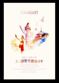 清新水墨风格51劳动节海报设计