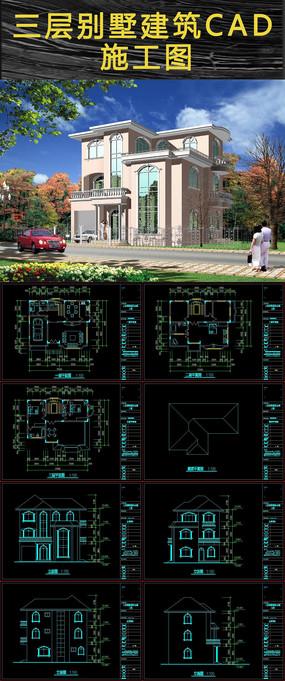 三层别墅建筑全套CAD施工图