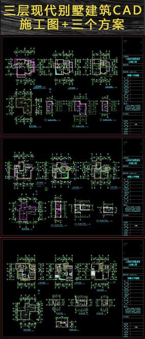 三层现代别墅建筑CAD施工图+三个方案
