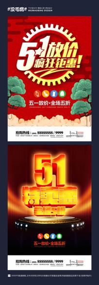 商场五一劳动节购物海报