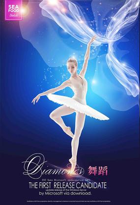 少儿舞蹈广告海报 PSD