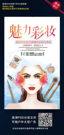时尚创意魅力彩妆宣传海报设计