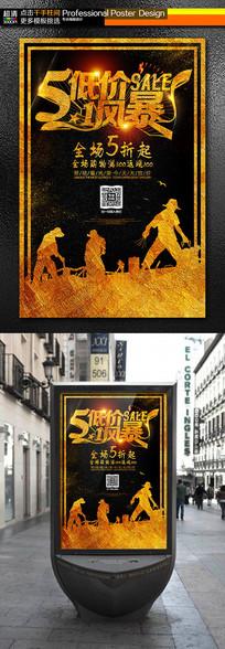 时尚高档51劳动节低价风暴促销海报